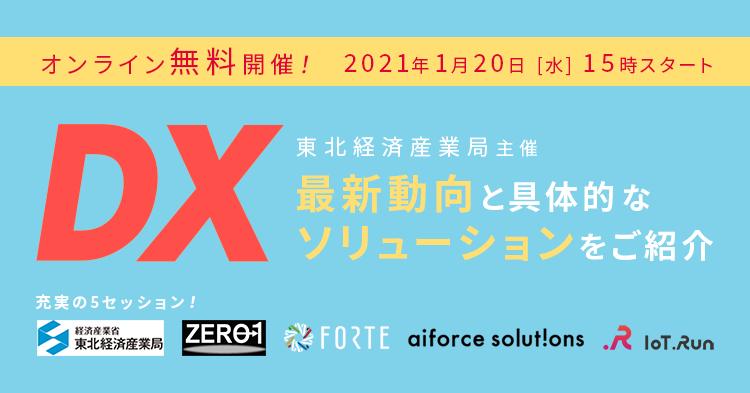 東北経済産業局主催DXセミナーが2021年1月20日(水)にオンライン無料開催