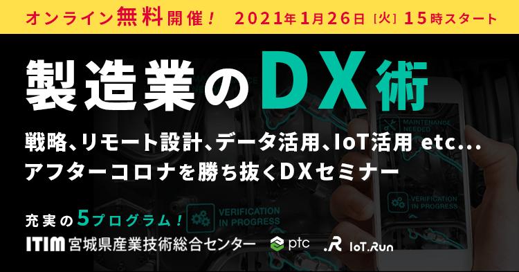 宮城県産業技術総合センター主催・製造業向けDXセミナー