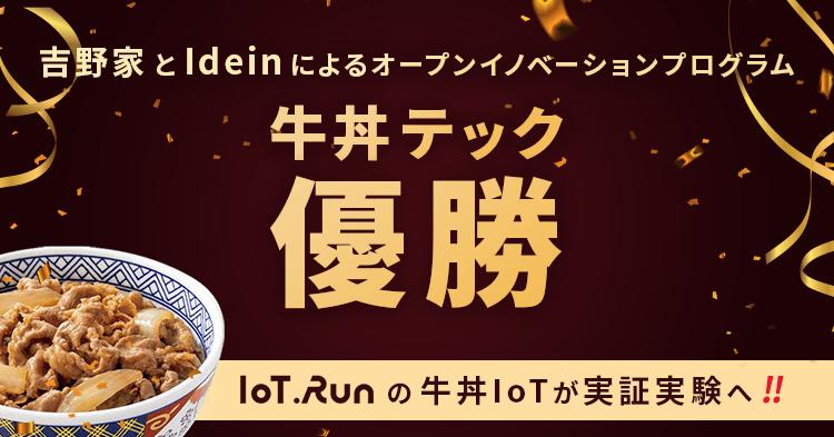 吉野家×Idein主催「牛丼テック」で優勝しました