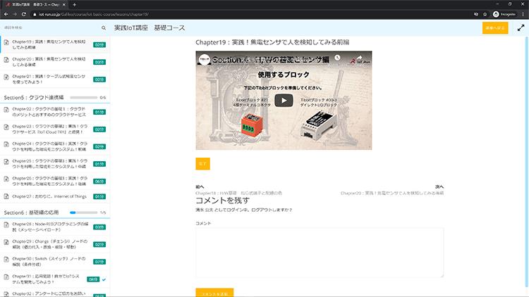 オンラインIoT学習サービス「ガリレオ」